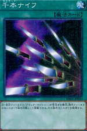 千本ナイフ N [MB01]
