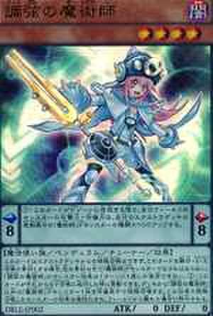 調弦の魔術師 UR [DBLE-JP002]