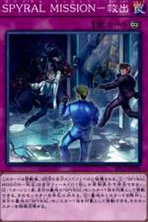 SPYRAL MISSION-救出 N [EP17-JP034]