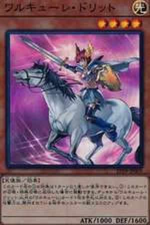ワルキューレ・ドリット SR [EP19-JP005]