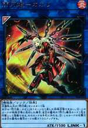 閃刀姫-カガリ プレミアムゴールドレア [RC03-JP028]