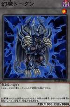 幻魔 トークン N [SD38-JPT01]