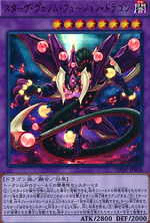 スターヴ・ヴェノム・フュージョン・ドラゴン UTR [INOV-JP038]