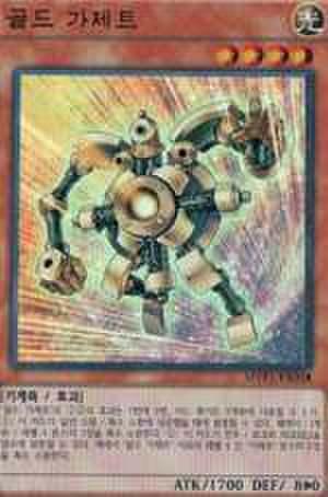 ゴールド・ガジェット 韓国 UR [MVP1-KR018]