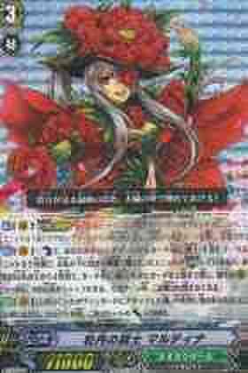 牡丹の銃士 マルティナ RRR [BT16]