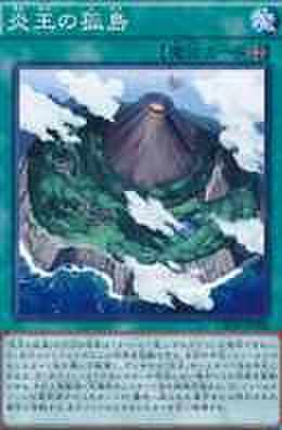 【特価品C】炎王の孤島 N [CROS-JP088]