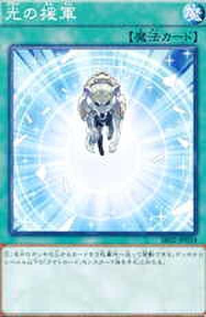光の援軍 N [SR02-JP034]