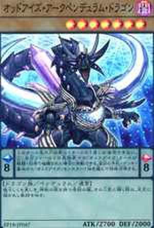 オッドアイズ・アークペンデュラム・ドラゴン SR [EP18-JP047]