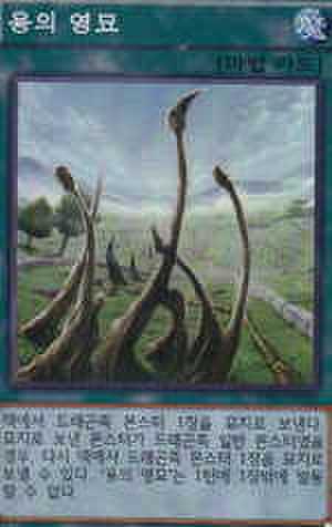 竜の霊廟 韓国 SR [SD25-KR]