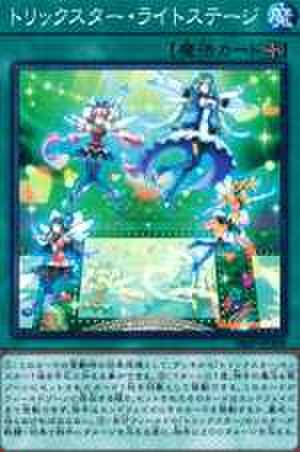 トリックスター・ライトステージ SR [18SP-JP309]