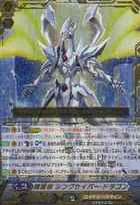 探索者 シングセイバー・ドラゴン RRR [BT16]