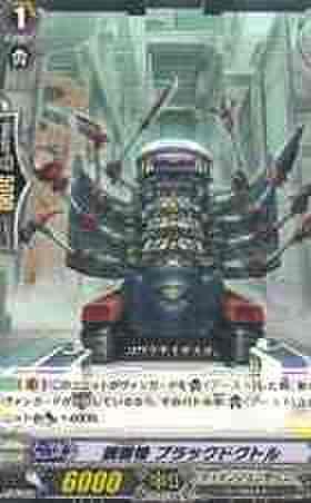 鋼闘機 ブラックドクトル C [BT16]