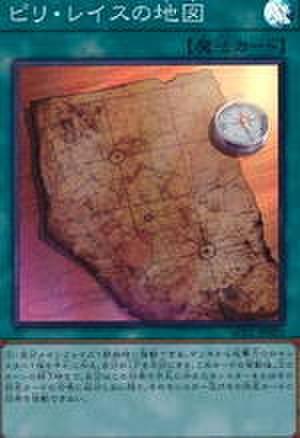 ピリ・レイスの地図 SR [AC01-JP023]