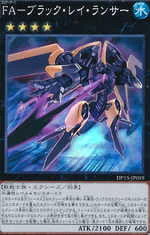 FA-ブラック・レイ・ランサー SR [DP15-JP019]