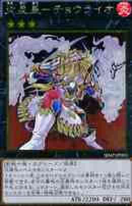 炎星皇-チョウライオ GR [SJMP-JP001]