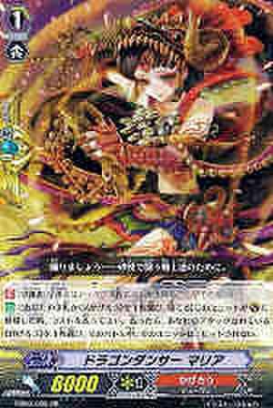 ドラゴンダンサー マリア RR [EB09]