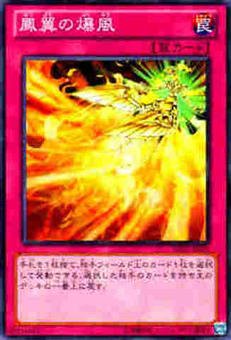 鳳翼の爆風 N [SD24]