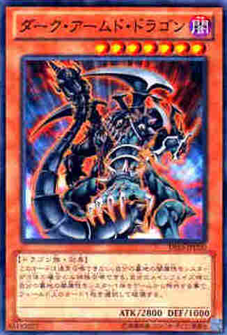 ダーク・アームド・ドラゴン N  [DS13-D]