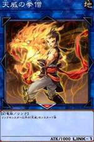 天威の拳僧 N [RIRA-JP043]【特価品C】