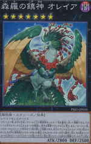森羅の鎮神 オレイア SR [PRIO]