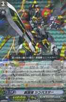 鋼闘機 シンバスター RRR [BT16]