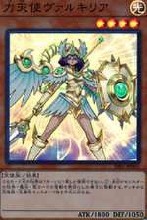 力天使ヴァルキリア SR [SR05-JP003]