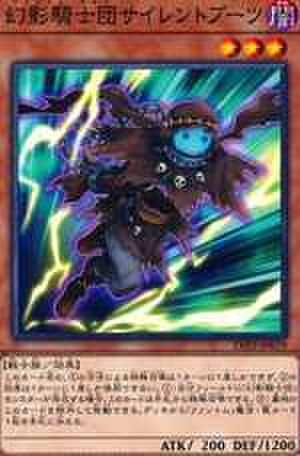 幻影騎士団サイレントブーツ N [LVP2-JP079]