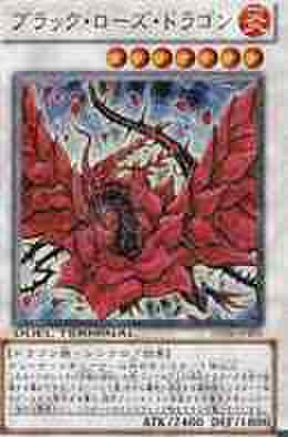 ブラック・ローズ・ドラゴン UR [DT04-JPB]