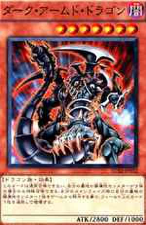 ダーク・アームド・ドラゴン N [SD30-JP016]