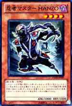 忍者マスター HANZO SR [ORCS]