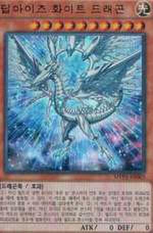 ディープアイズ・ホワイト・ドラゴン 韓国 UR [MVP1-KR005]