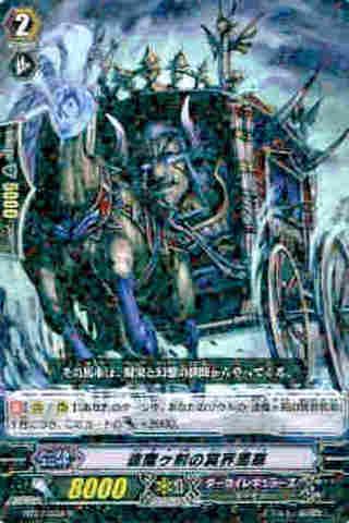 逢魔ヶ刻の冥界馬車 R [BT07]