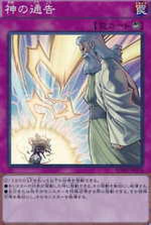 神の通告 NP [DBGC-JP044]