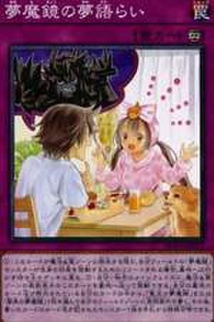 夢魔鏡の夢語らい N [BLVO-JP077]