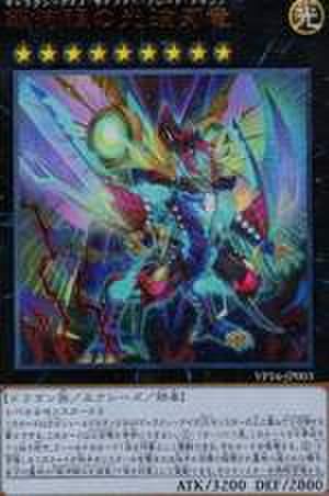銀河眼の光波刃竜 UR [VP16-JP003]