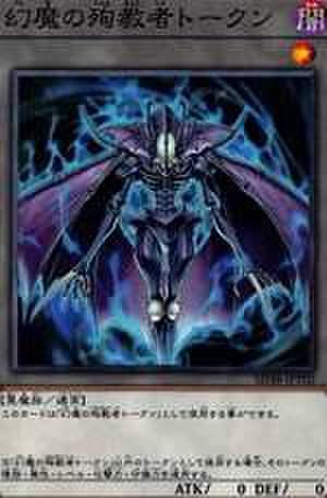 幻魔の殉教者 トークン N [SD38-JPT02]