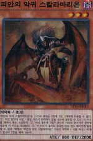 岸の悪鬼 スカラマリオン 韓国 SR [EP15-KR]