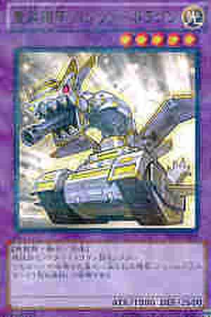 重装機甲 パンツァードラゴン NP [JF14-JP008]