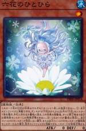 六花のひとひら NP [DBSS-JP014]