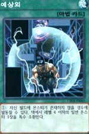 予想GUY 韓国 N [CROS-KR065]