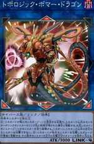 トポロジック・ボマー・ドラゴン NP [LGB1-JP047]【特価品D】