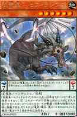 秘竜星-セフィラシウゴ R [CROS]