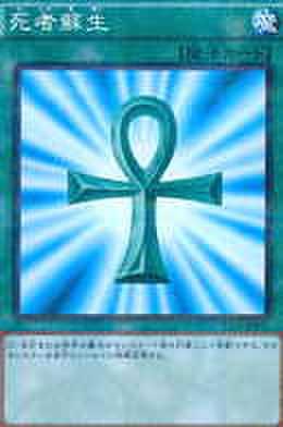 死者蘇生 NP [VS15-JPD]