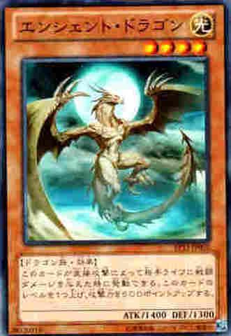 エンシェント・ドラゴン N [EP13]