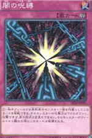 闇の呪縛 N [ST14]