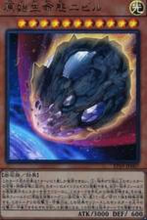 原始生命態ニビル UR [EP19-JP067]