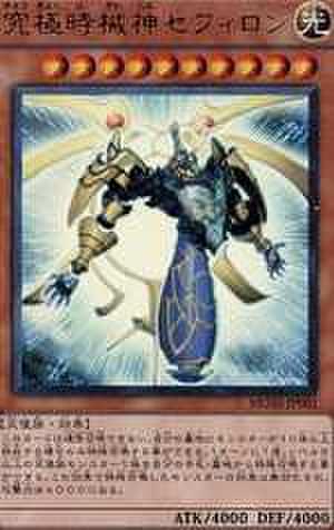 究極時械神セフィロン UR [MG03-JP001]