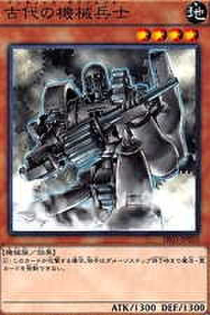 古代の機械兵士 N [SR03-JP010]