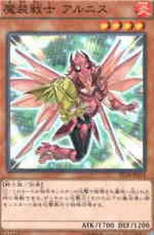 魔装戦士 アルニス N [ST14]