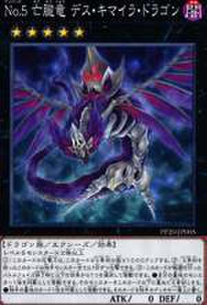 No.5 亡朧竜 デス・キマイラ・ドラゴン N [PP20-JP005]